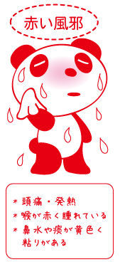 赤い風邪☆川越市鶴ヶ島市の漢方薬局坂重薬局