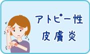 アトピー性皮膚炎☆川越市鶴ヶ島市の漢方薬局坂重薬局