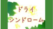 ドライシンドローム☆川越市鶴ヶ島市の漢方薬局坂重薬局