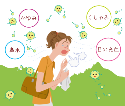 花粉症☆川越市鶴ヶ島市の漢方薬局坂重薬局