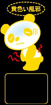 黄色い風邪☆川越市鶴ヶ島市の漢方薬局坂重薬局