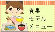 食事モデルメニュー☆川越市鶴ヶ島市の漢方薬局坂重薬局