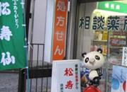 (有)坂重薬局川越本店です