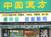 薬草堂坂重薬局鶴ヶ島店です