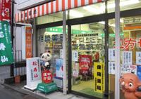 (有)坂重薬局川越本店です☆川越市鶴ヶ島市の漢方薬局坂重薬局