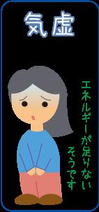 気虚タイプ☆川越市鶴ヶ島市の漢方薬局坂重薬局