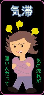 気滞タイプ☆川越市鶴ヶ島市の漢方薬局坂重薬局